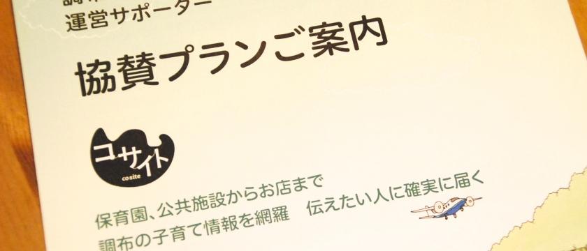 コサイト運営サポーター募集中!