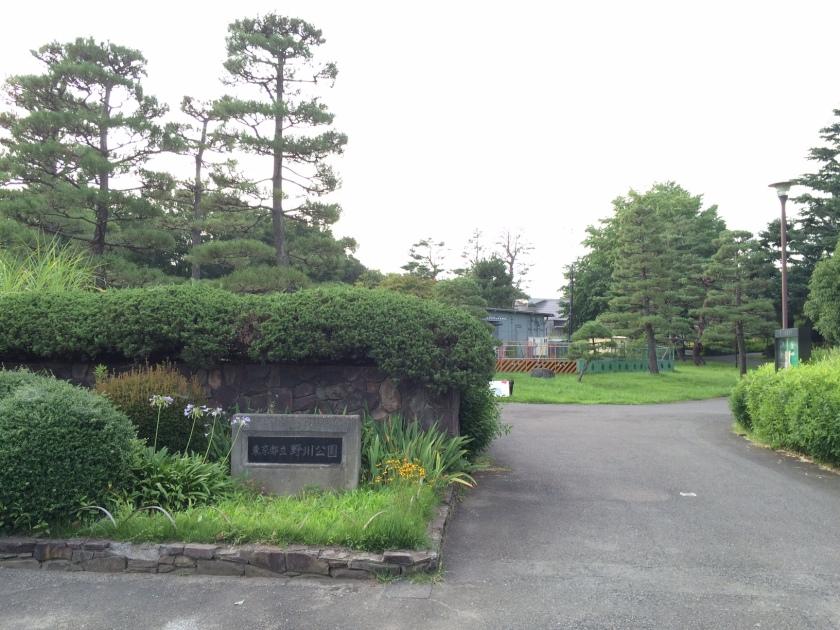 野川公園の正門