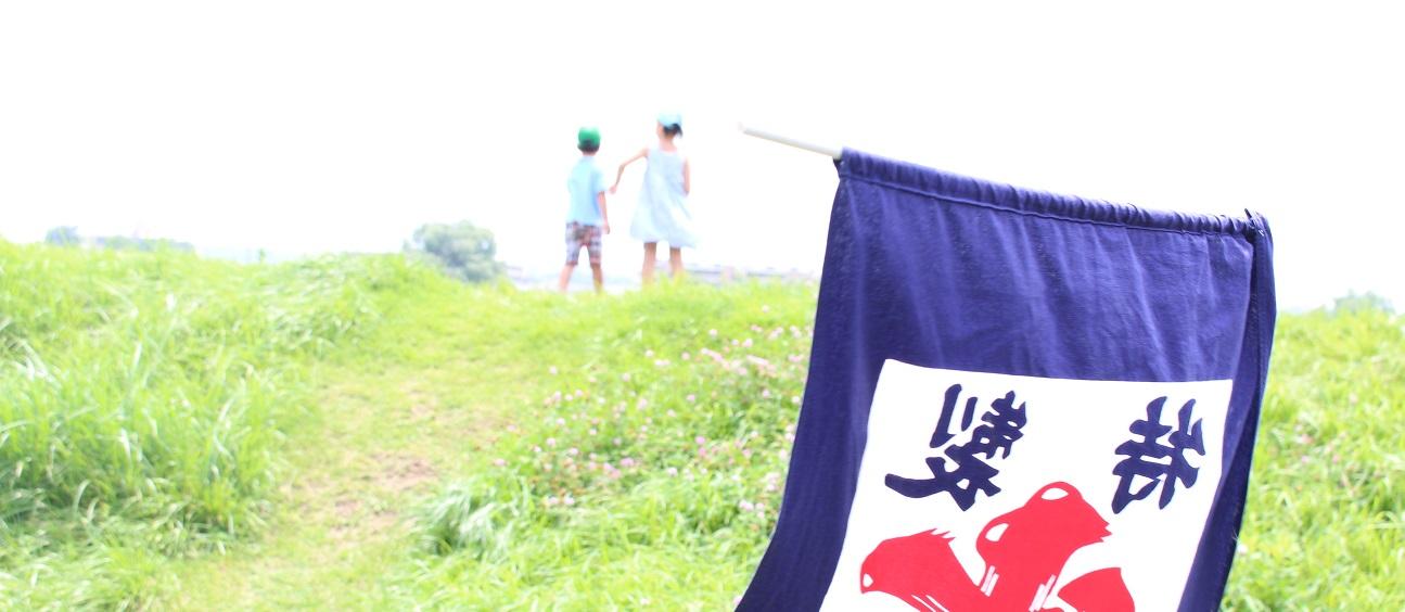 子どもの外遊びもサマータイム導入!―多摩川~染地周辺
