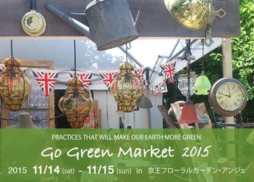 地球にやさしくシンプルな暮らしを~Go Green Market 2015