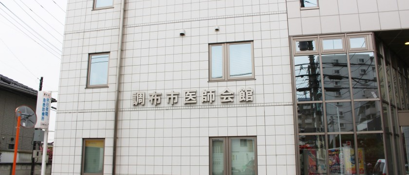 調布市医師会の活動紹介