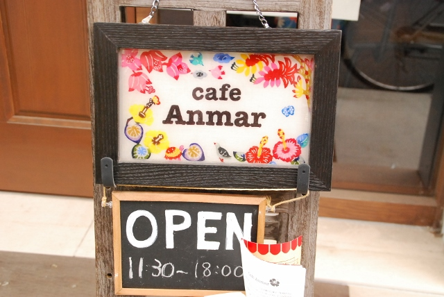 Cafe Anmer カフェアンマー 子連れ ランチ カフェ