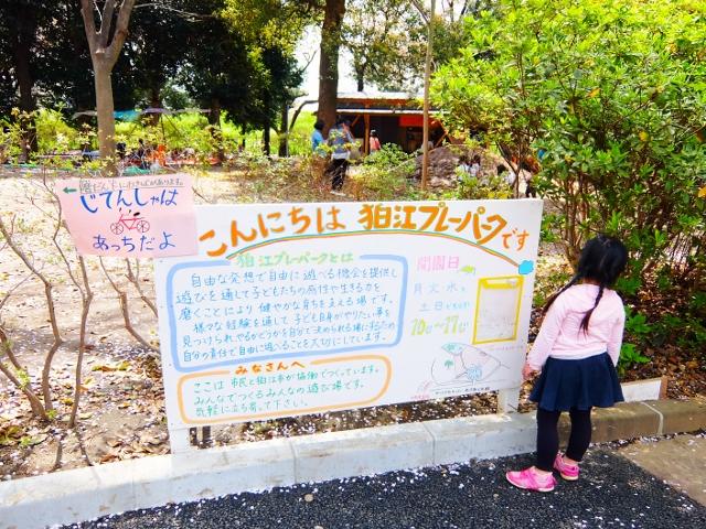 近場で自由に思い切り遊ぼう ~狛江プレーパーク