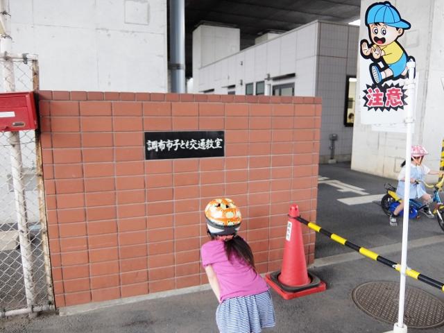 おでかけ日和 交通公園 1