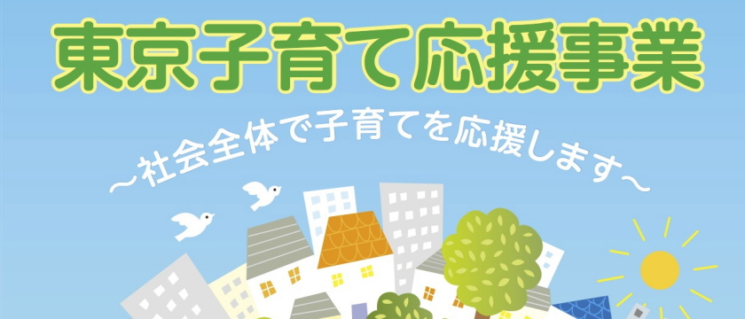 NPO・企業等による先駆的・先進的な取り組みを支援「東京子育て応援事業」