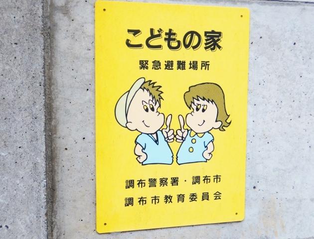「こどもの家」探しの旅へGO!