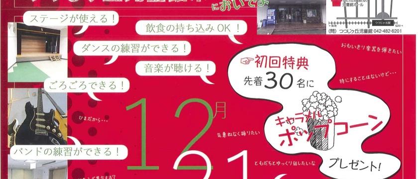 中高生が自由に過ごせる「フリースペース」オープン!