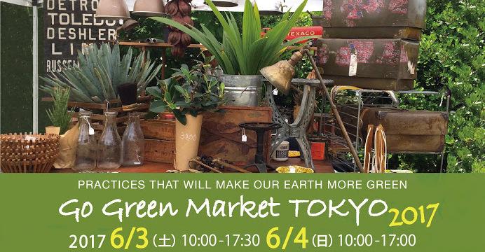 エコでおしゃれな「Go Green Market Tokyo 2017」