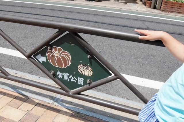 調布市実篤公園 仙川