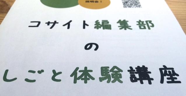 説明会開催決定!「コサイト編集部のしごと体験講座」