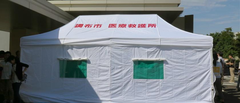 震災時の医療体制を知っていますか?