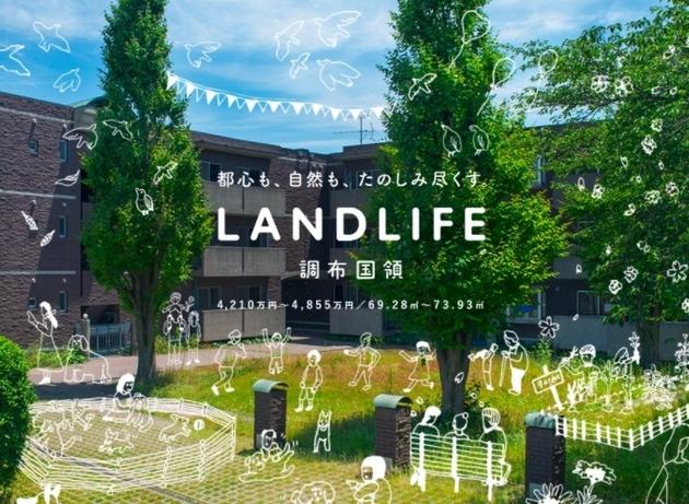 LANDLIFE調布国領 1棟まるごとリノベーション!