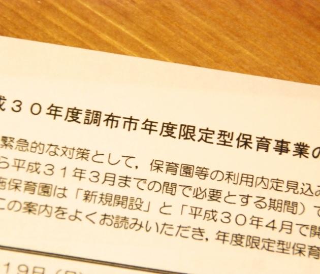 待機の1、2歳児対象「調布市年度限定型保育事業」