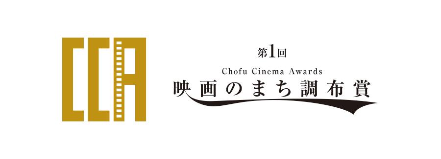 市民参加型! 第1回映画のまち調布賞