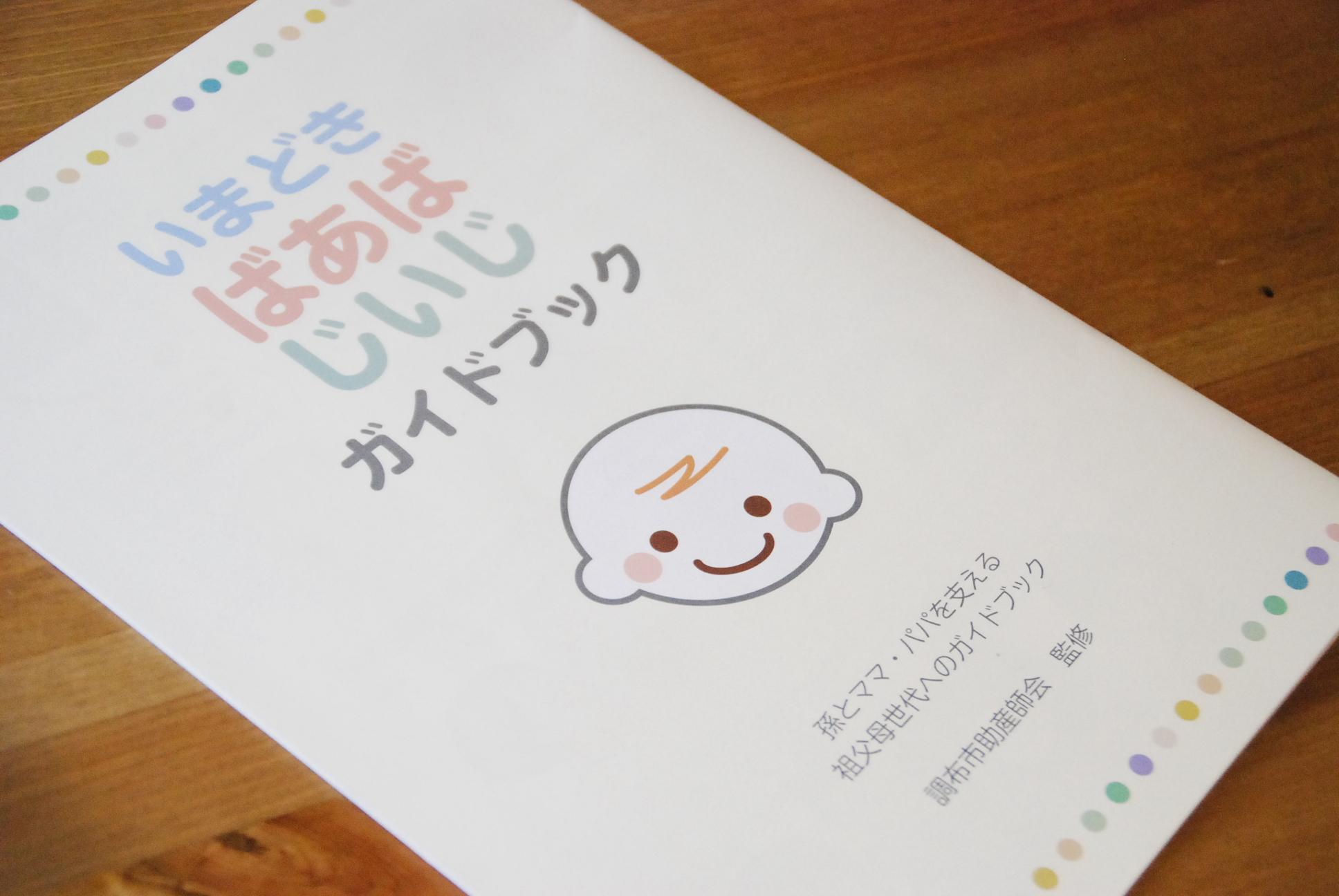 いまどきばあばじいじ ガイドブック刊行!