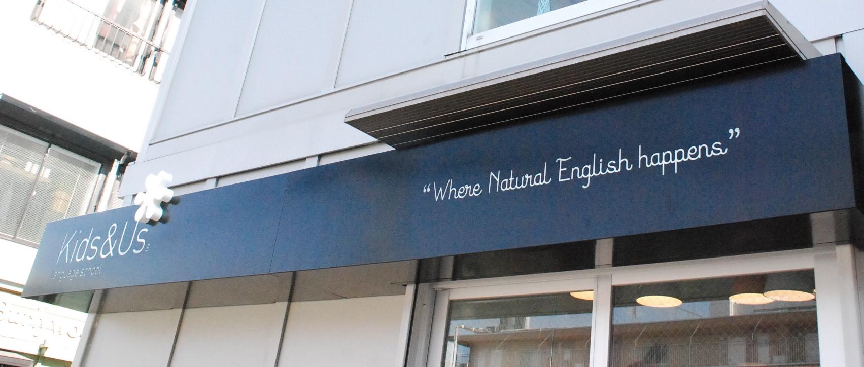 母語のように英語を学ぶ