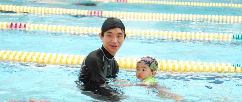 パパ・ママも楽しめる!「親子水泳」