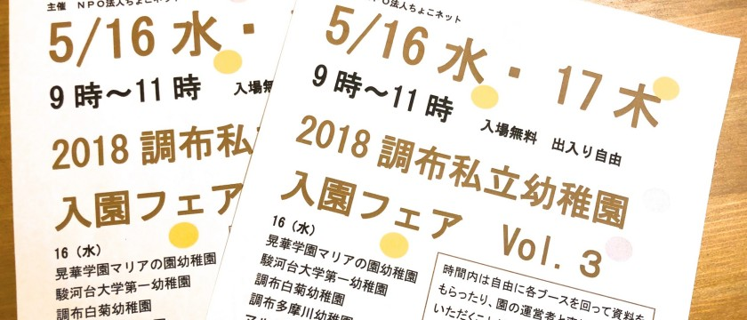 2018調布私立幼稚園入園フェア 開催決定!
