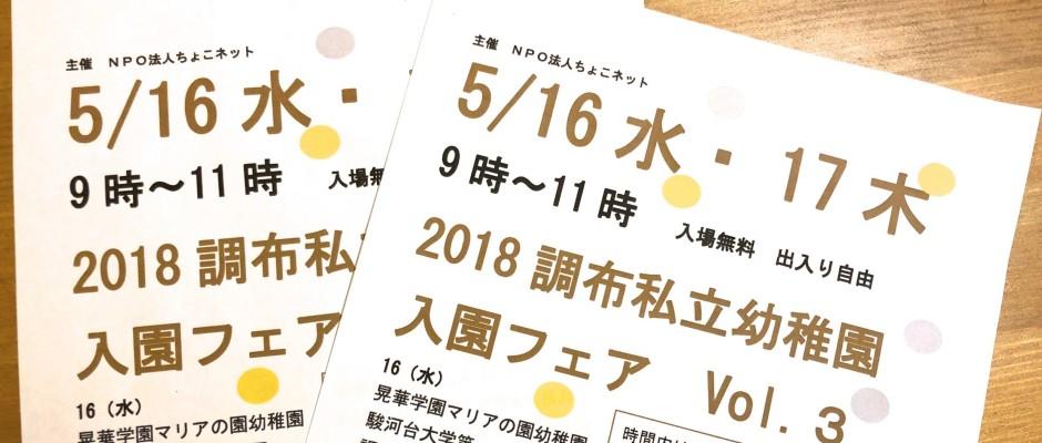 2018調布私立幼稚園入園フェア 開催決定!の画像