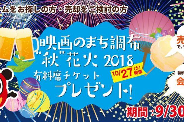 """調布""""秋""""花火大会の有料席チケットプレゼントキャンペーン"""