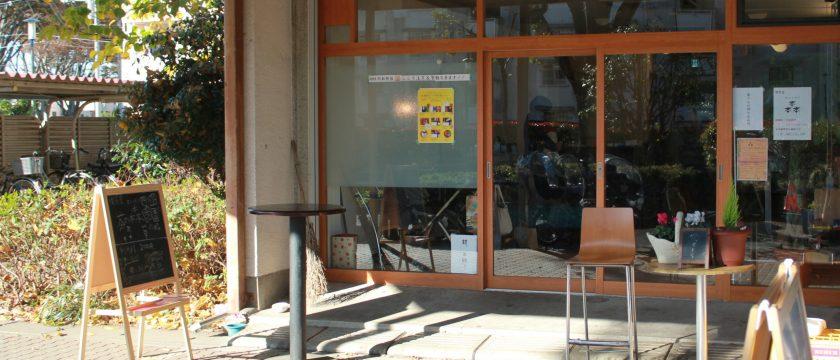 緑ヶ丘団地に、喫茶室「ほんのもり」オープン
