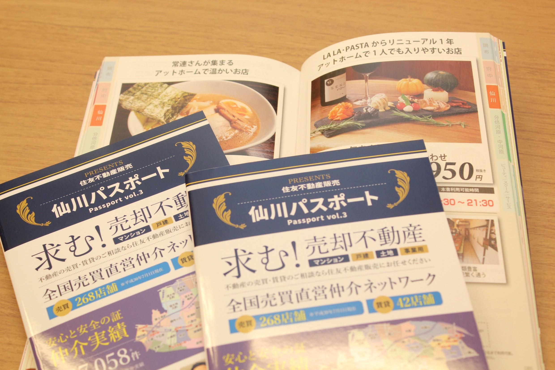 街の魅力を伝える冊子、無料配布中