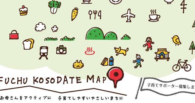 ママたちが企画!「府中子育てマッププロジェクト」