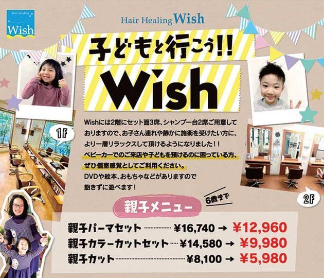 Wish, キッズカット, 国領, 調布, 美容室, 子連れ, ヘアサロン
