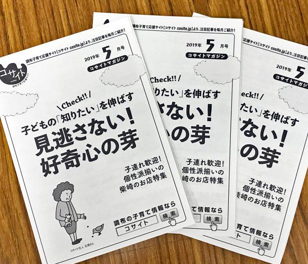 コサイトマガジン, 柴崎, 子育て, 子連れ, カフェ, 調布, 柴崎駅