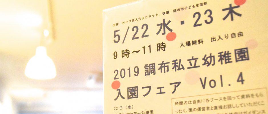 開催決定!2019調布私立幼稚園入園フェアの画像