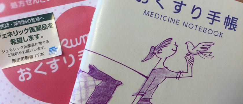 お薬手帳を持ち歩いていますか?