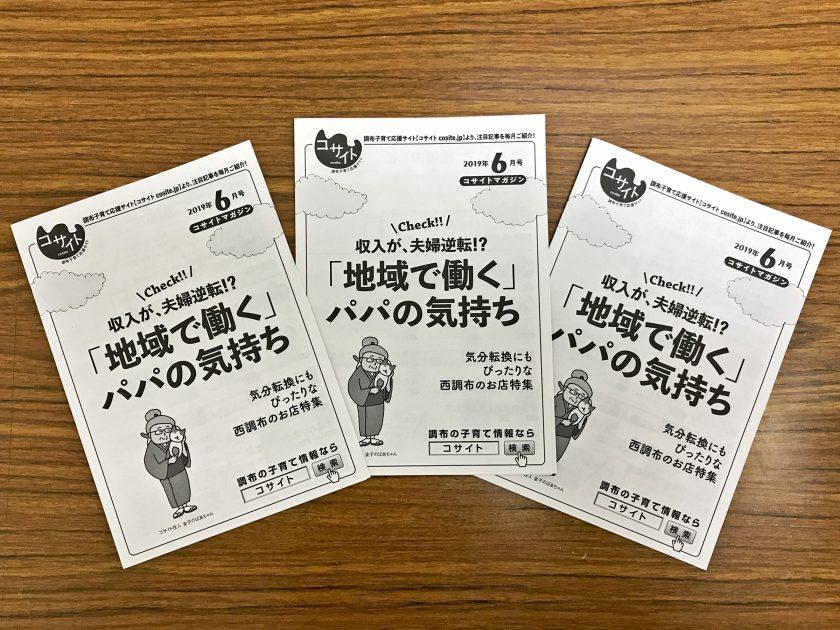 コサイトマガジン2019年6月号, 西調布, 子連れ