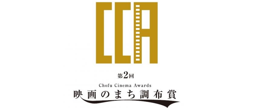 鑑賞券プレゼントあり♪「映画のまち調布賞」投票受付中!