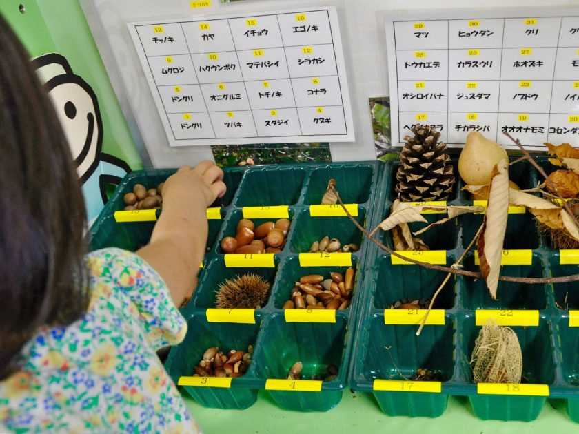 多摩川自然情報館