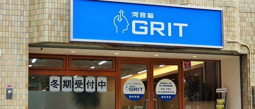 「河合塾GRIT」をレポート