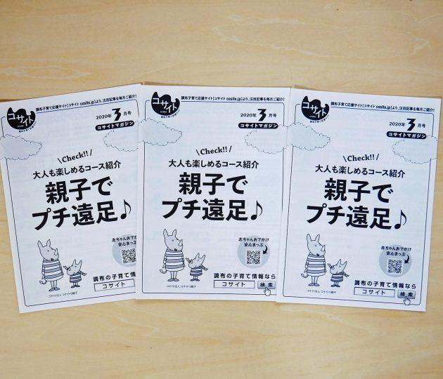 コサイトマガジン2020年3月号~子どもの習い事特集