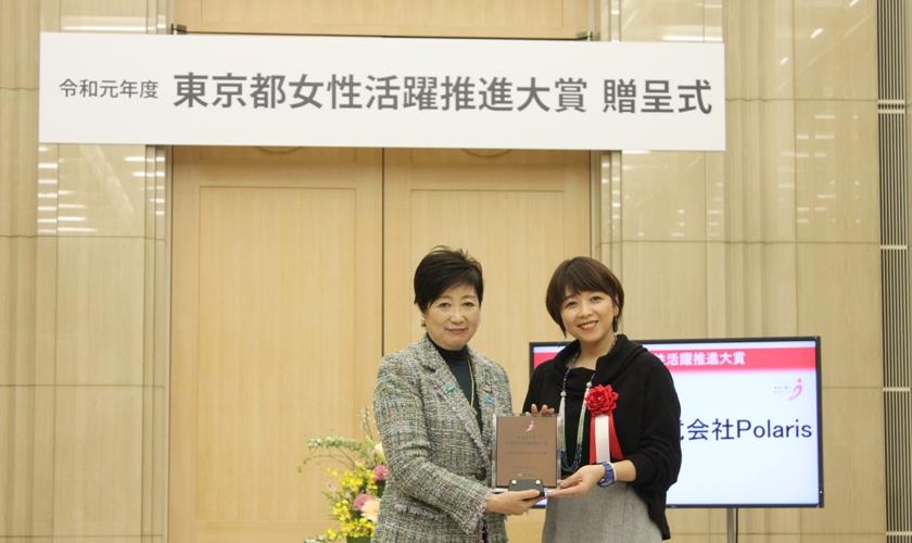 調布の企業が「東京都女性活躍推進大賞」を受賞!