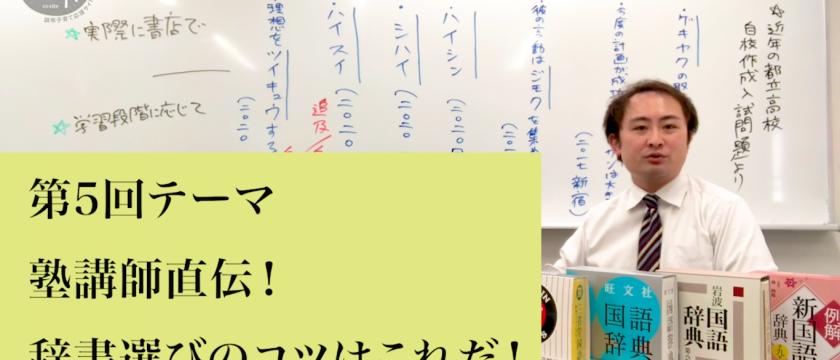動画「塾講師直伝!辞書選びのコツはこれだ!」を公開