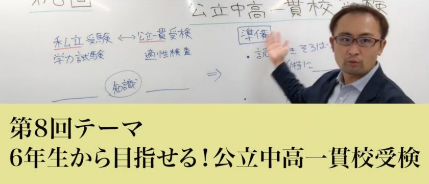 【最新動画公開】6年生から目指せる!都立中高一貫校