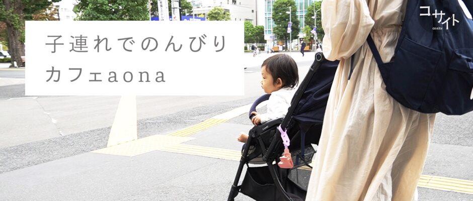 コサイトムービー誕生!子育てカフェaonaを動画で紹介の画像