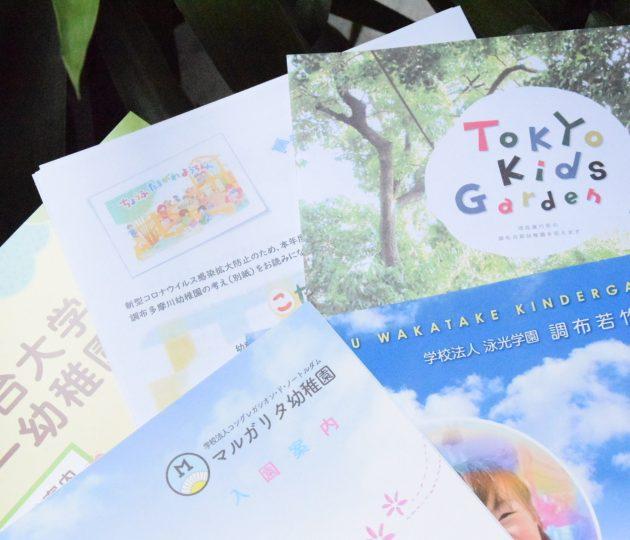 幼稚園入園フェア参加5園の「入園案内」をセットで配布!