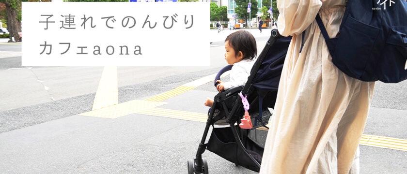 子育てカフェaonaを動画で紹介 「コサイトムービー」誕生!