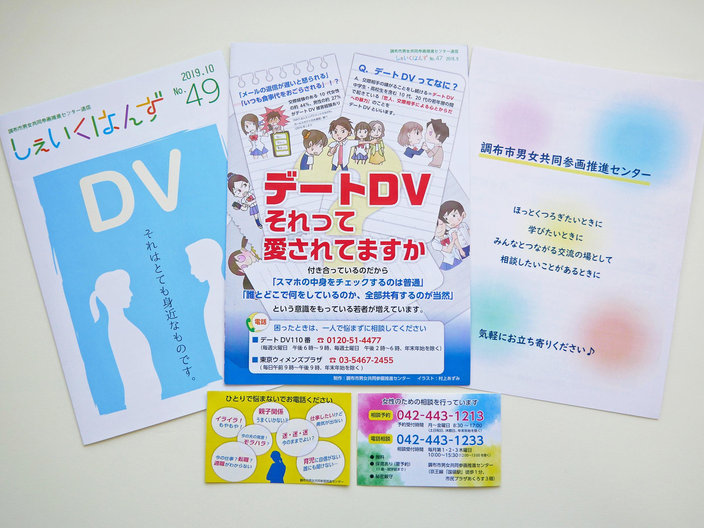 DVやデートDVについての冊子やDV相談先のカードなど