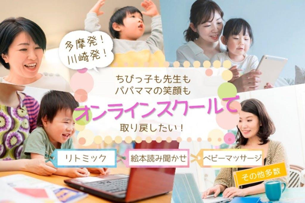 多摩ファミリーアカデミーの子育てオンラインスクール「こどもスクモ」開校!