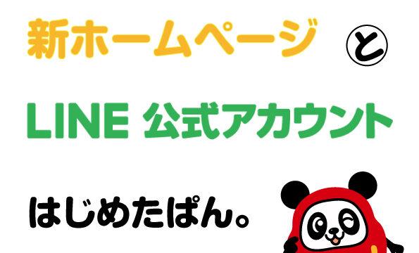 HPリニューアルキャンペーン中&LINE公式アカウント開設!